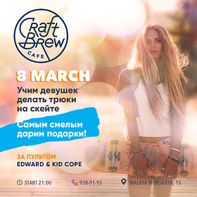 8 марта в Craft Brew Cafe