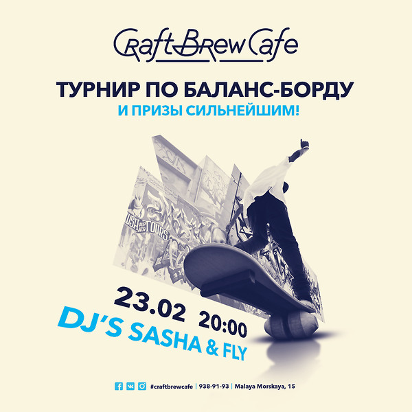 23 февраля в Craft Brew Cafe