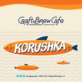 Сезон корюшки в  Craft Brew Cafe