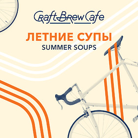Летнее меню в Craft Brew Cafe