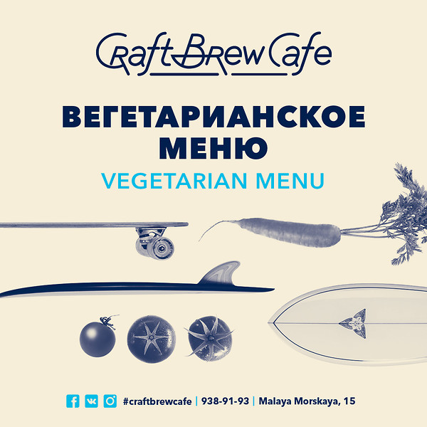 Постное меню в Craft Brew Cafe