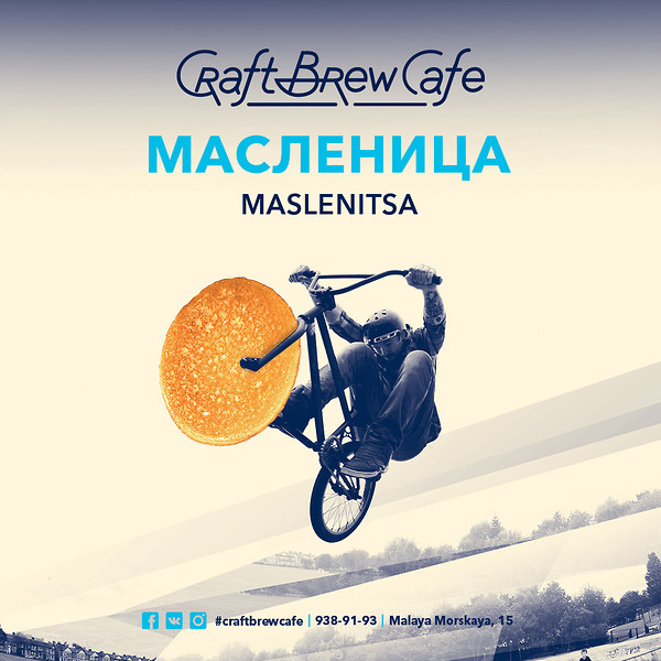Масленица в Craft Brew Cafe