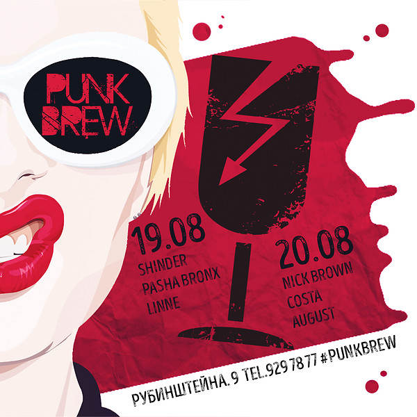 PUNK BREW Weekend