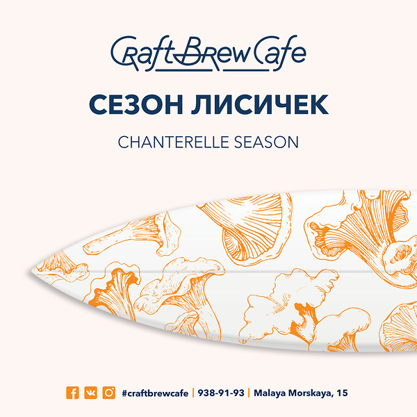 Сезон лисичек в Craft Brew Cafe