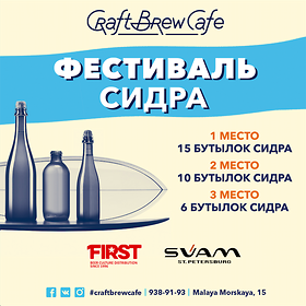 Фестиваль сидра в Craft Brew Cafe